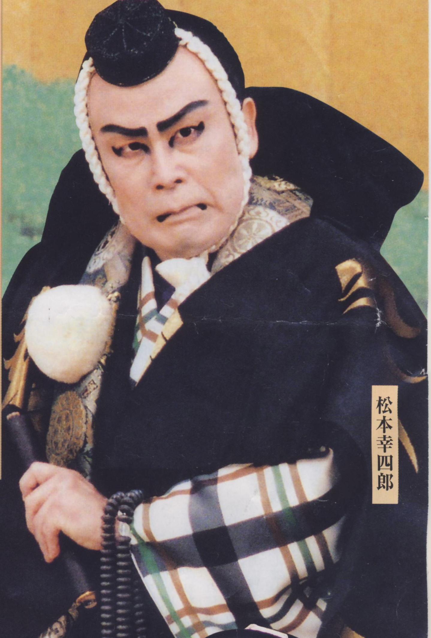 演目中の松本幸四郎